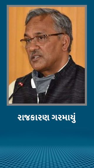 ઉત્તરાખંડના CM ત્રિવેન્દ્ર સિંહ દેહરાદૂનની મુલાકાતે પહોંચ્યા, નેતૃત્વ પરિવર્તનની ચર્ચાએ જોર પકડ્યું, સાંજે 4 વાગે રાજ્યપાલને મળશે - ઈન્ડિયા - Divya Bhaskar