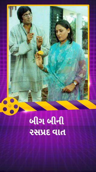 અમિતાભના 'જલસા'માં ફિલ્મ 'ચુપકે ચુપકે' શૂટ થઈ હતી, મુંબઈમાં બિગ બી પાસે કુલ 5 બંગલાઓ - બોલિવૂડ - Divya Bhaskar