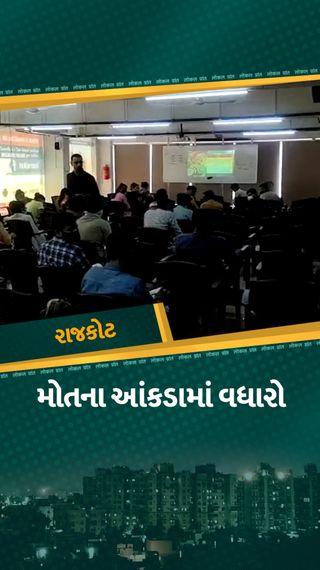 રાજકોટમાં 24 કલાકમાં 45ના મોત, આજે બપોર સુધીમાં 260 કેસ, 100 વિદ્યાર્થીઓને ભણાવતું કોચિંગ ક્લાસિસ ઝડપાયું - રાજકોટ - Divya Bhaskar
