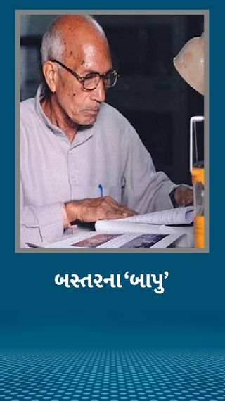 વિનોબા ભાવે પાસેથી 5 રૂપિયા લઈને બસ્તર આવ્યા હતા, શાંતિ સ્થાપિત કરવા 37 આશ્રમોમાં આદિવાસીઓને શિક્ષણ આપે છે - ઈન્ડિયા - Divya Bhaskar