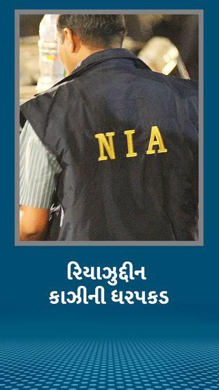 સચિન વઝેનો સાગરીત API રિયાઝુદ્દીન કાઝીની NIAએ કરી ધરપકડ, તેના પર પુરાવા નાશ કરવાના આરોપ - ઈન્ડિયા - Divya Bhaskar