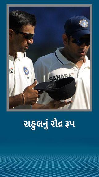 વીરેન્દ્ર સહેવાગે કહ્યું, મેં દ્રવિડને રિયલ લાઈફમાં ગુસ્સામાં જોયો છે, પાકિસ્તાનમાં ધોની પર બરાબરનો બગડ્યો હતો રાહુલ - ક્રિકેટ - Divya Bhaskar