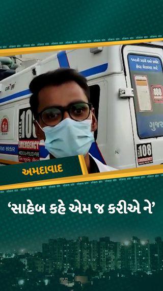 'અમને તો AMC અને અમારા સાહેબ કહે એમ જ કરીએ ને', કોવિડના દર્દી ભરી 108 ખાનગી હોસ્પિટલના આંટાફેરા કરી અંતે સિવિલના દરવાજે - અમદાવાદ - Divya Bhaskar