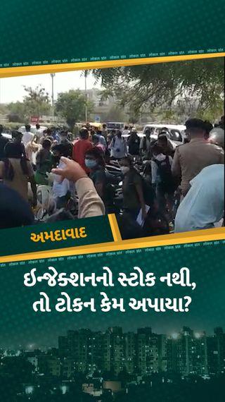 ઝાયડસમાં રેમડેસિવિર ખૂટતાં ટોકન હાથમાં લઈને ઊભેલા લોકોને ઘરે ભગાડતાં રોષનો માહોલ ફેલાયો - અમદાવાદ - Divya Bhaskar