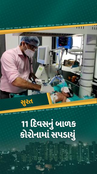 સુરતમાં 11 દિવસનું બાળક કોરોના સંક્રમિત, વેન્ટિલેટર પર નવજાતને રખાતા રેમડેસિવિર આપવાની ફરજ પડી - સુરત - Divya Bhaskar