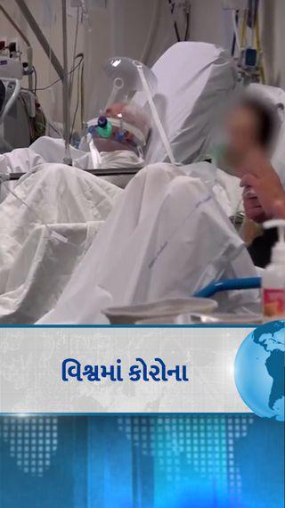 ગત 24 કલાકમાં ભારતમાં બ્રાઝિલથી 4.5 અને અમેરિકાથી 3.5 ગણા કેસ સામે આવ્યા - વર્લ્ડ - Divya Bhaskar