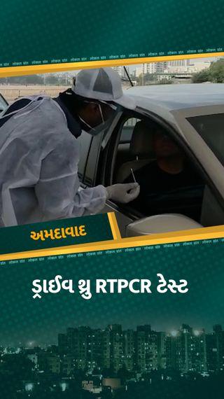 અમદાવાદમાં વિદેશની જેમ ડ્રાઇવ થ્રુ RT-PCR ટેસ્ટ શરૂ, કારમાંથી બહાર નીકળ્યા વગર માત્ર 5 મિનિટમાં સેમ્પલ કલેક્શન - અમદાવાદ - Divya Bhaskar