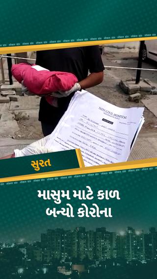 સુરતમાં 14 દિવસના નવજાત બાળકને કોરોના ભરખી ગયો, જન્મના ત્રીજા દિવસે તબિયત લથડ્યા બાદ 11 દિવસની સારવાર બાદ મોત - સુરત - Divya Bhaskar