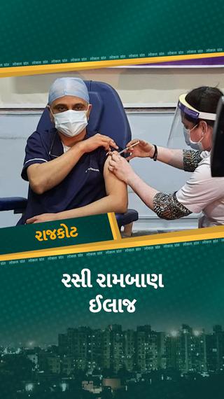 રાજકોટમાં બે ડોઝ લીધા બાદ ડોક્ટર કોરોના સંક્રમિત, કહ્યું- જો આ ડોઝ ન લીધા હોત તો મારા ભુક્કા બોલી જાત, કોઈ જાતનાં મેજર લક્ષણો નથી, દવા વિના સાજો થઈ જઈશ - રાજકોટ - Divya Bhaskar