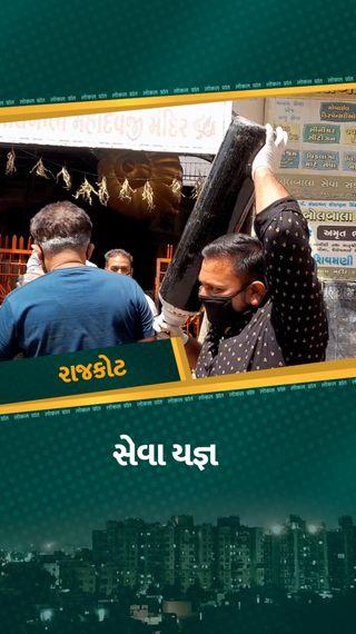 રાજકોટમાં બોલબાલા ટ્રસ્ટે 28 લાખની FD તોડી 1 હજાર ઓક્સિજન સિલિન્ડર ખરીદ્યા, સેવા યજ્ઞ શરૂ કર્યો - રાજકોટ - Divya Bhaskar