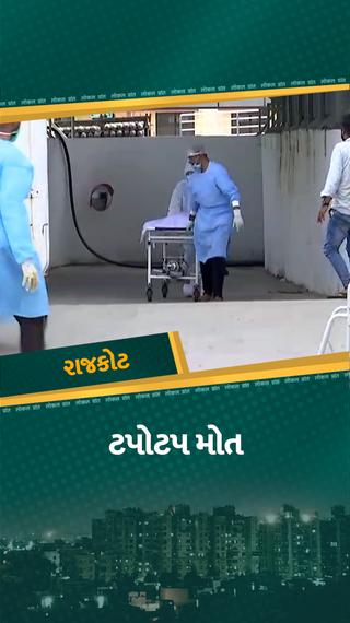 24 કલાકમાં 55ના મોત, બપોર સુધીમાં 302 કેસ, કલેક્ટરનો નિર્ણય, રેમડેસિવિર ઇન્જેક્શન હવે હોમ આઇસોલેટ દર્દીઓને પણ મળશે - રાજકોટ - Divya Bhaskar