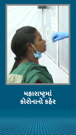 સમગ્ર દુનિયાના 8% નવા દર્દી માત્ર મહારાષ્ટ્રમાંથી મળ્યા; જાણો 15 દિવસના કફર્યૂમાં શું ખુલ્લું, શું બંધ અને કોના પર લાગશે દંડ - ઈન્ડિયા - Divya Bhaskar