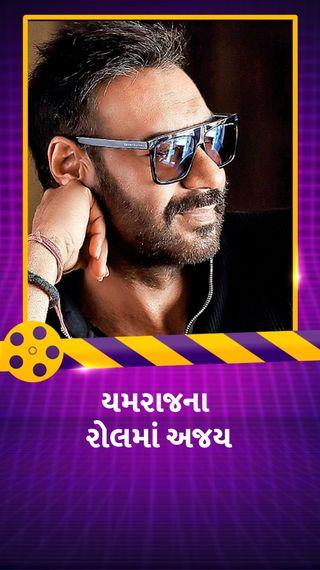 'થેંક ગોડ' ફિલ્મમાં યમલોકની સ્ટોરી હશે, મેકર્સનો દાવો-'મુન્નાભાઈ MBBS' અને '3 ઈડિયટ્સ'ની જેમ દર્શકોને હસાવશે અને સાથે મેસેજ પણ આપશે - બોલિવૂડ - Divya Bhaskar