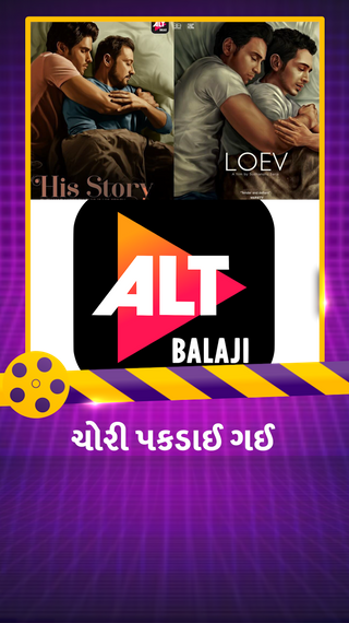 'હિઝ સ્ટોરી'નાં પોસ્ટર વિવાદ પહેલાં એકતા કપૂર પર આ ફિલ્મ માટે પોસ્ટર કોપી કરવાના આરોપ લાગ્યા છે - બોલિવૂડ - Divya Bhaskar