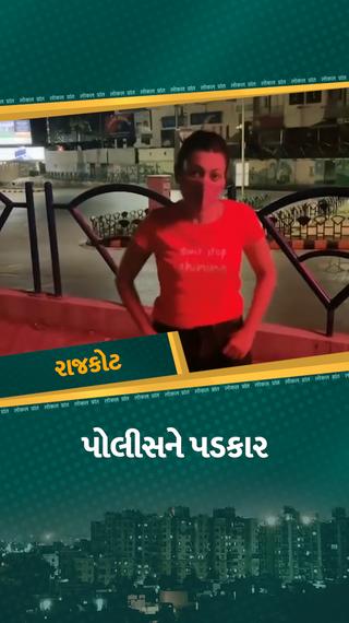 રાજકોટમાં રાત્રિ કર્ફ્યૂમાં યુવતીએ જાહેર રસ્તા પર ઠૂમકા લગાવ્યા, વીડિયો બનાવી સોશિયલ મીડિયામાં વાઇરલ કર્યો - રાજકોટ - Divya Bhaskar
