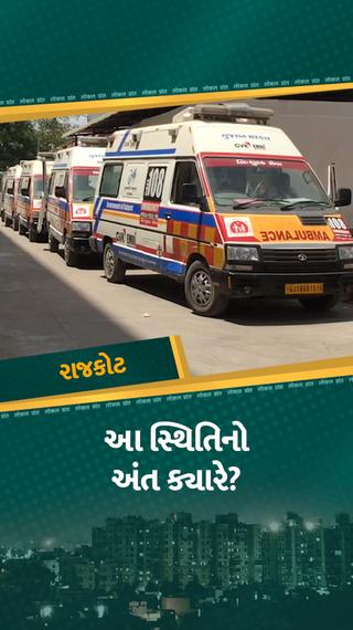 ભાજપના નેતાઓ, જિલ્લાના રાજા કલેક્ટર તમારું હૃદય કેમ દ્રવી ઉઠતું નથી, દર્દીનો વારો આવતો નથી, મૃતદેહ સ્વજન સુધી સમયસર પહોંચતો નથી - રાજકોટ - Divya Bhaskar
