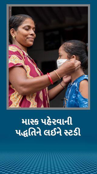 67% લોકો ખોટી રીતે માસ્ક પહેરે છે; મોટા ભાગના લોકોનાં માસ્ક નાક કે મોઢા નીચે જ જોવા મળે છે - ઈન્ડિયા - Divya Bhaskar