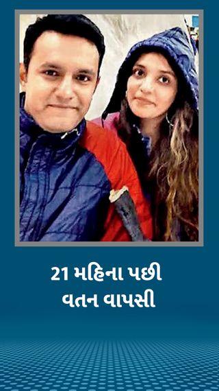 હનીમૂન માટે કતર ગયેલા પતિ-પત્નીને ફેક ડ્રગ્સ કેસમાં ધરપકડ કરાઈ હતી, જેલમાં જ બાળકીનો જન્મ થયો - ઈન્ડિયા - Divya Bhaskar