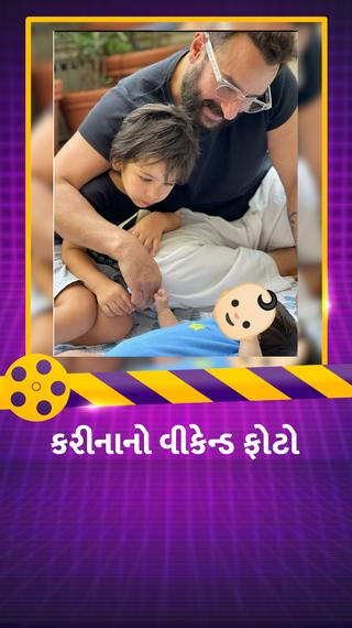 તૈમુર નાના ભાઈ સાથે રમતો દેખાયો, કરીના કપૂરે સોશિયલ મીડિયા પર ફોટો શેર કર્યો, પણ ચહેરો ના દેખાડ્યો - બોલિવૂડ - Divya Bhaskar
