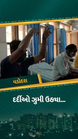 'સોચના ક્યા, જો ભી હોગા દેખા જાયેગા' ગીત પર PPE કિટમાં ડાન્સ કરીને વડોદરાની પારુલ હોસ્પિટલનો સ્ટાફ દર્દીઓનું દર્દ ભુલાવે છે - વડોદરા - Divya Bhaskar