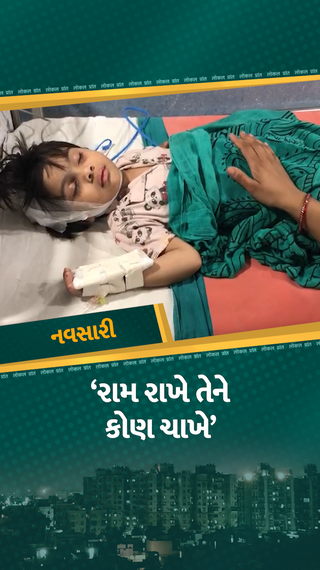 નવસારીમાં રમતાં રમતાં બાળકી બારીમાંથી નીચે પટકાઈ, ચોથા માળેથી પટકાયેલી બાળકીનો પ્લાસ્ટિકની ટાંકીએ બચાવ્યો જીવ - નવસારી - Divya Bhaskar