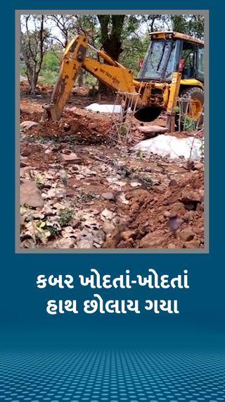 ભોપાલમાં કબ્રસ્તાન ફુલ, દફન કરવા માટે પણ વેઈટિંગ; હવે JCBની મદદ લઈ દફનાવવા માટેની જગ્યા ખોદાઈ રહી છે - ઈન્ડિયા - Divya Bhaskar