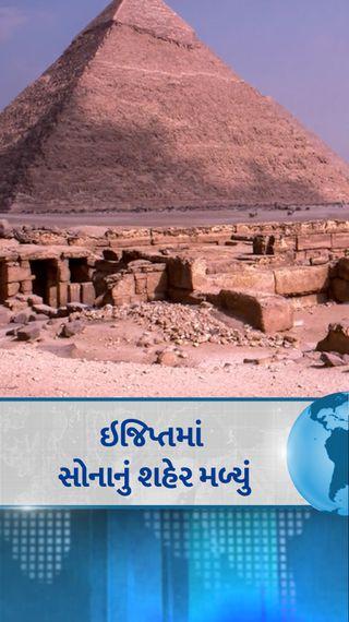 ઇજિપ્તમાં રેતીમાં દફનાવાયેલું 3400 વર્ષ જૂનું સોનાનું શહેર મળ્યું, અહીં મળ્યું હતુ 10 કિલો સોનાથી બનેલા તૂતનખામેનની મમી - વર્લ્ડ - Divya Bhaskar