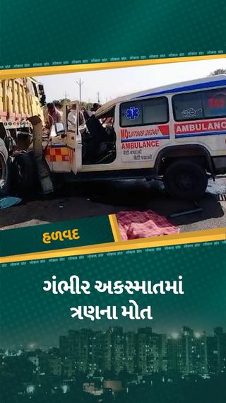કોરોના પોઝિટિવ દર્દીને અમદાવાદ લઇ જતી એમ્બ્યુલન્સ હળવદ પાસે ડમ્પર સાથે અથડાઈ, કોરોનાના દર્દી, તેમના પુત્ર અને એમ્બ્યુલન્સ ચાલકનું મોત - સુરેન્દ્રનગર - Divya Bhaskar