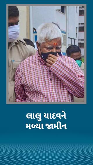 સાડાત્રણ વર્ષ પછી જેલમાંથી બહાર આવશે, કોર્ટે શરત રાખી- એડ્રેસ અને મોબાઇલ નંબર નહીં બદલી શકાય - ઈન્ડિયા - Divya Bhaskar