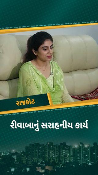 લગ્નના 5 વર્ષ પુરા થતા રિવાબાએ સમાજના સમુહલગ્નમાં 34 કન્યાને સોનાના ખડગ આપવાની જાહેરાત કરી - રાજકોટ - Divya Bhaskar