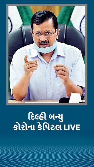 કેજરીવાલે કહ્યું- દિલ્હીમાં પોઝિટિવિટી રેટ 30%, ઓક્સિજનની પણ અછત, માત્ર 100 ICU બેડ જ બચ્યા છે - ઈન્ડિયા - Divya Bhaskar