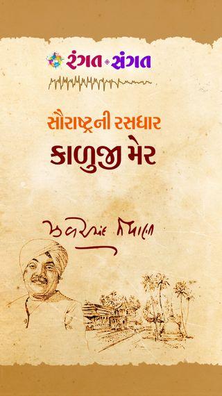 ઝવેરચંદ મેઘાણીની અમર કૃતિ 'સૌરાષ્ટ્રની રસધાર'ની વાર્તા 'કાળુજી મેર' સાંભળો ઓડિયો-વીડિયો સ્વરૂપે - રંગત-સંગત - Divya Bhaskar