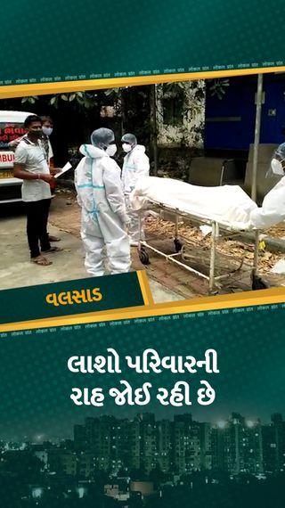 વલસાડ સિવિલમાં કોરોનાની સારવાર દરમિયાન મૃત્યુ પામનાર 3 વૃદ્ધ દર્દીના પરિજનોને શોધવા પોલીસની મદદ લેવાઈ - વલસાડ - Divya Bhaskar