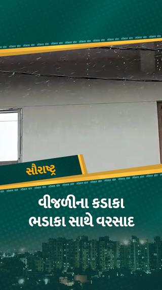 જેતપુર, જામકંડોરણા અને ધોરાજી પંથકમાં વીજળીના કડાકા ભડાકા સાથે ધોધમાર વરસાદ, ખેડૂતો ચિંતામાં મૂકાયા - રાજકોટ - Divya Bhaskar