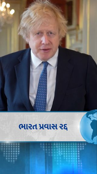 કોરોનાનાં જોખમને ધ્યાનમાં લેતાં બ્રિટિશ PM બોરિસે ભારત પ્રવાસ કર્યો રદ; બ્રિટિશ નેતાઓએ કહ્યું- મોદી સાથે ઝૂમ પર મીટિંગ કરે બોરિસ - ઈન્ડિયા - Divya Bhaskar