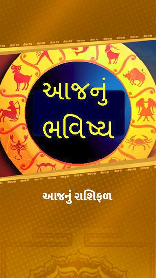 મંગળવારે કન્યા જાતકોએ તેમના ભાગ્ય ઉપર નહીં કર્મ ઉપર વિશ્વાસ કરવો, વિદ્યાર્થીઓ માટે દિવસ શુભ - જ્યોતિષ - Divya Bhaskar