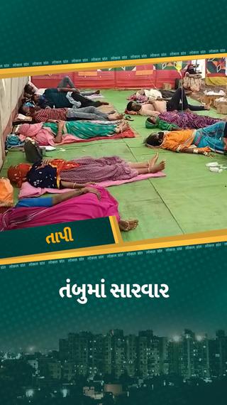 ગુજરાતના તાપી જિલ્લાના 7 ગામના લોકો મહારાષ્ટ્ર સરહદે આવેલા શિવપુર ગામની તંબુ હોસ્પિટલમાં આ રીતે સારવાર લઈ રહ્યા છે - વ્યારા - Divya Bhaskar