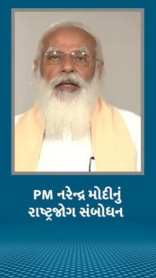PM મોદીએ કહ્યું- લોકોની તબિયત અને અર્થતંત્રનું આરોગ્ય બંને જાળવવા જરૂરી છે, લોકડાઉન તે અંતિમ વિકલ્પ હોવો જોઈએ - ઈન્ડિયા - Divya Bhaskar