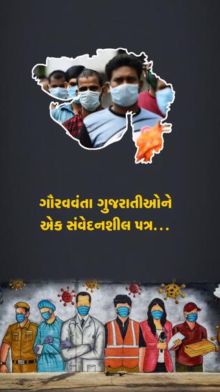 ખમ્મા મારા ગુજરાતને, ખમીર સામે પડકાર છે, પણ આપણે બેઠા થઈ જઈશું, ગૌરવવંતા ગુજરાતીઓને એક સંવેદનશીલ પત્ર - અમદાવાદ - Divya Bhaskar