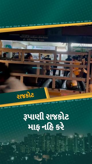 રાજકોટની પરમ કોવિડ હોસ્પિટલમાં ઓક્સિજનનો જથ્થો પૂરો થવાની તૈયારી, 30 દર્દીના જીવ જોખમમાં; તંત્રએ તાત્કાલિક 15 સિલિન્ડર પહોંચાડ્યા - રાજકોટ - Divya Bhaskar