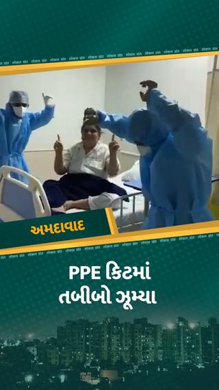 કોરોનાના દર્દીઓમાં આશાનું કિરણ જગાડતા તબીબો, SGVP હોસ્પિટલમાં મેડિકલ સ્ટાફ PPE કિટમાં કોવિડ વોર્ડમાં ગરબે ઝૂમ્યો - અમદાવાદ - Divya Bhaskar