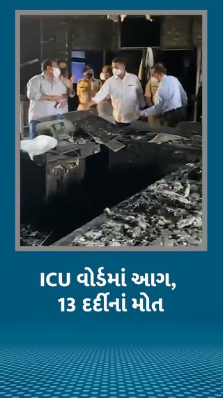મુંબઈના પરા વિરારમાં કોવિડ સેન્ટરમાં આગ લાગી, ICU માં દાખલ 15 દર્દીમાંથી 13 દર્દીનાં મૃત્યુ; હોસ્પિટલમાં 90 દર્દી દાખલ હતા - ઈન્ડિયા - Divya Bhaskar