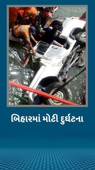 દાનાપુરમાં 18 લોકોથી ભરેલી પિક-અપ વેન ગંગામાં સમાઈ ગઈ, 9ના મૃતદેહો મળ્યા, 7ની તપાસ શરૂ - ઈન્ડિયા - Divya Bhaskar