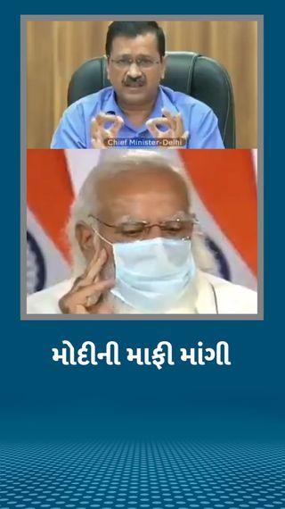 મોદીએ કેજરીવાલને ટોક્યા- પરંપરા વિરુદ્ધ કામ થઈ રહ્યું છે, કેજરીવાલ બોલ્યા- ભૂલ થઈ હોય તો માફી માગું છું - ઈન્ડિયા - Divya Bhaskar