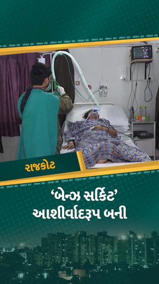 રાજકોટમાં વેન્ટિલેટર અને બાઇપેપની તંગી વચ્ચે ઓપરેશન થિયેટરમાં વપરાતી બેન્ઝ સર્કિટ આશીર્વાદરૂપ બની, 3 દર્દી સ્વસ્થ થયા - રાજકોટ - Divya Bhaskar
