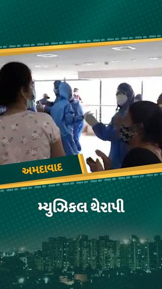 'વાલમ આવો ને'....સોંગ પર ઝૂમ્યાં કોવિડ દર્દીઓ, PPE કીટ પહેરી સ્ટાફ અને કલાકારોએ હોસ્પિટલનો માહોલ સંગીતમય બનાવ્યો - અમદાવાદ - Divya Bhaskar