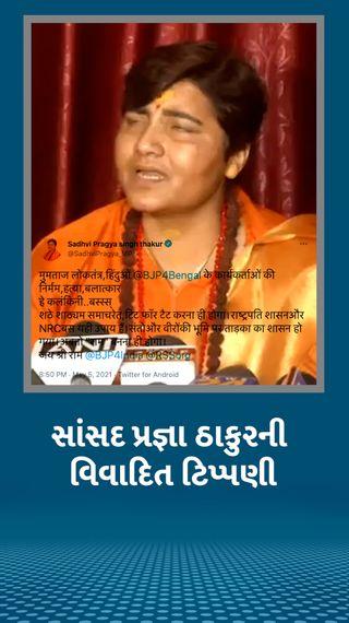ભોપાલના સાંસદે બંગાળમાં તાડકાની સરકાર અને મુમતાઝની લોકશાહી ગણાવી; રાષ્ટ્રપતિ શાસન અને NRCની માંગ કરી - ઈન્ડિયા - Divya Bhaskar