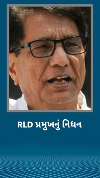 પૂર્વ PM ચૌધરી ચરણ સિંહના દીકરા અજીત સિંહનું કોરોના સંક્રમણના કારણે 82 વર્ષની ઉંમરે નિધન - ઈન્ડિયા - Divya Bhaskar