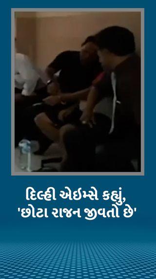 છોટા રાજનના મોતના સમાચાર પછી AIIMSનું નિવેદન- હજી જીવતો છે, કોરોનાની સારવાર ચાલે છે - ઈન્ડિયા - Divya Bhaskar
