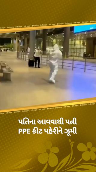 પતિના આવવાથી ઝૂમી ઉઠી પત્ની, PPE કીટ પહેરીને એરપોર્ટ પર જ નાચવા લાગી પત્ની, પતિ પણ જોતો રહી ગયો - લાઇફસ્ટાઇલ - Divya Bhaskar